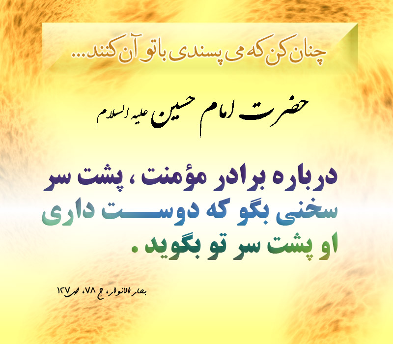 Image result for سخنان امام حسین