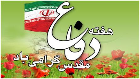 http://www.neshanenews.ir/wp-content/uploads/2015/09/hdmoqadas1.jpg