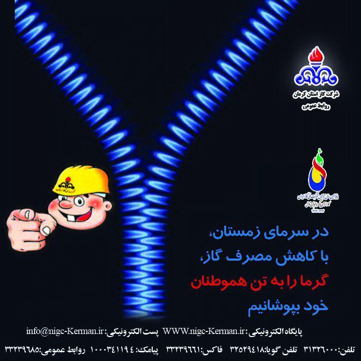 تبلیغات اداره گاز